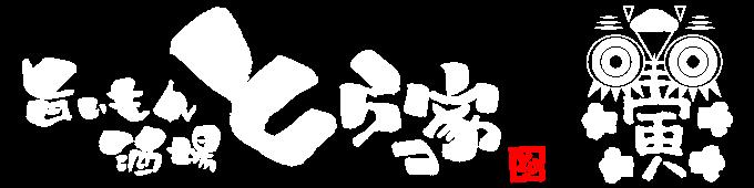 新山口駅新幹線口から徒歩5分。薩摩地鶏を使った炭火焼きの焼き鳥と炙り料理、山口の地酒「獺祭」「東洋美人」などお酒と居酒屋料理が楽しめるお店。
